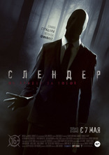 фильм Слендер Always Watching: A Marble Hornets Story 2015