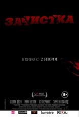 фильм Зачистка Removal 2010