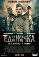 фильм Единичка  2015