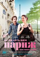 фильм Не видать нам Париж, как своих ушей We'll Never Have Paris 2014