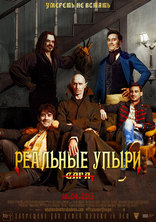 фильм Реальные упыри What We Do in the Shadows 2014