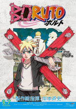 фильм Боруто* BORUTO -NARUTO THE MOVIE- 2015