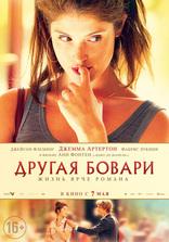 фильм Другая Бовари Gemma Bovery 2014