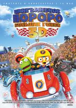 фильм Пингвиненок Пороро: Большие гонки