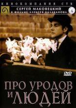 фильм Про уродов и людей  1998