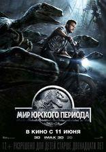 фильм Мир Юрского периода Jurassic World 2015