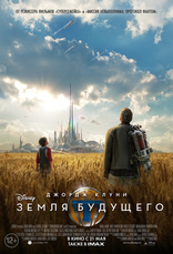 фильм Земля будущего Tomorrowland 2015