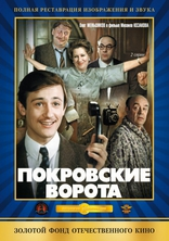 фильм Покровские ворота  1983