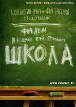 фильм Школа  2010