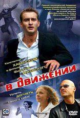 фильм В движении  2002