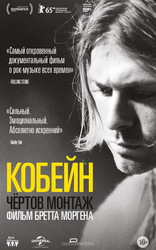 фильм Кобейн: Чертов монтаж Kurt Cobain: Montage of Heck 2015