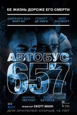 ��������: ������� 657