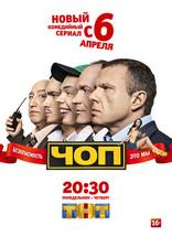 фильм ЧОП  2015-