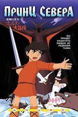 фильм Принц севера 太陽の王子 ホルスの大冒険 1968
