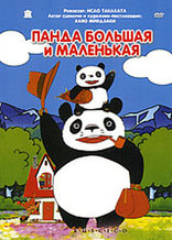 фильм Панда большая и маленькая パンダコパンダ 1972
