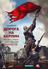 фильм Дорога на Берлин  2015