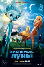 фильм Хранитель Луны 3D Mune, le gardien de la lune 2014