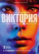 фильм Виктория Victoria 2015