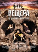 фильм Пещера La cueva 2014