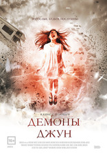фильм Демоны Джун June 2014