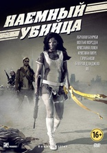 фильм Наемный убийца Bounty Killer 2013