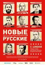 фильм Новые русские  2015