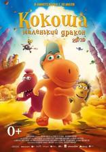 фильм Кокоша  маленький дракон Der kleine Drache Kokosnuss 2014