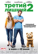 ����� ������ ������ 2 Ted 2 2015