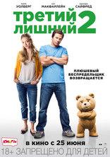 фильм Третий лишний 2 Ted 2 2015