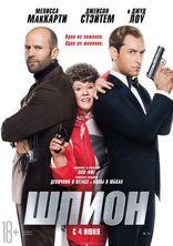 фильм Шпион Spy 2015
