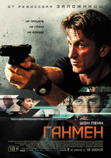 фильм Ганмен Gunman, The 2015