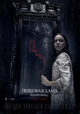 фильм Пиковая дама: Черный обряд  2015
