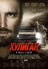 фильм Хулиган Hellion 2014