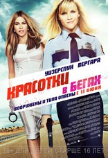 ����� �������� � ����� Hot Pursuit 2015