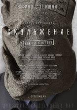 фильм Скольжение  2013