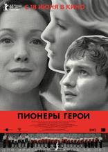 фильм Пионеры-герои  2015