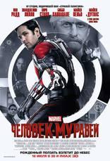 фильм Человек-Муравей Ant-Man 2015