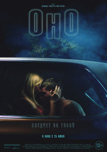 фильм Оно It Follows 2014