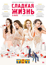 фильм Сладкая жизнь  2014-2015
