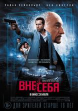 фильм Вне/себя Self/less 2015