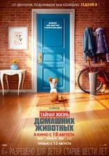 фильм Тайная жизнь домашних животных Secret Life of Pets, The 2016
