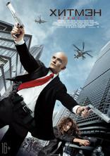 фильм Хитмэн: Агент 47 Hitman: Agent 47 2015