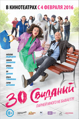 фильм 30 свиданий  2016
