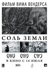 фильм Соль земли Salt of the Earth, The 2014