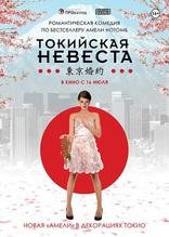 фильм Токийская невеста Tokyo Fiancée 2014