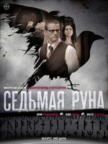 фильм Седьмая руна  2015