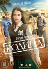 фильм Родина  2015
