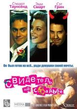фильм Свидетель на свадьбе Best Man, The 2005