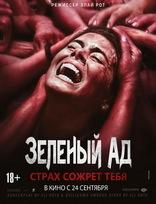 фильм Зеленый ад Green Inferno, The 2013