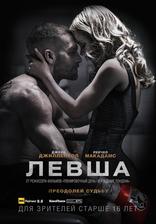 фильм Левша Southpaw 2015